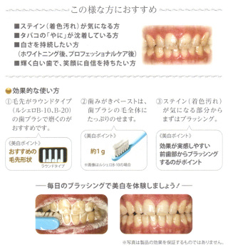 ルシェロ歯磨きペースト ホワイト