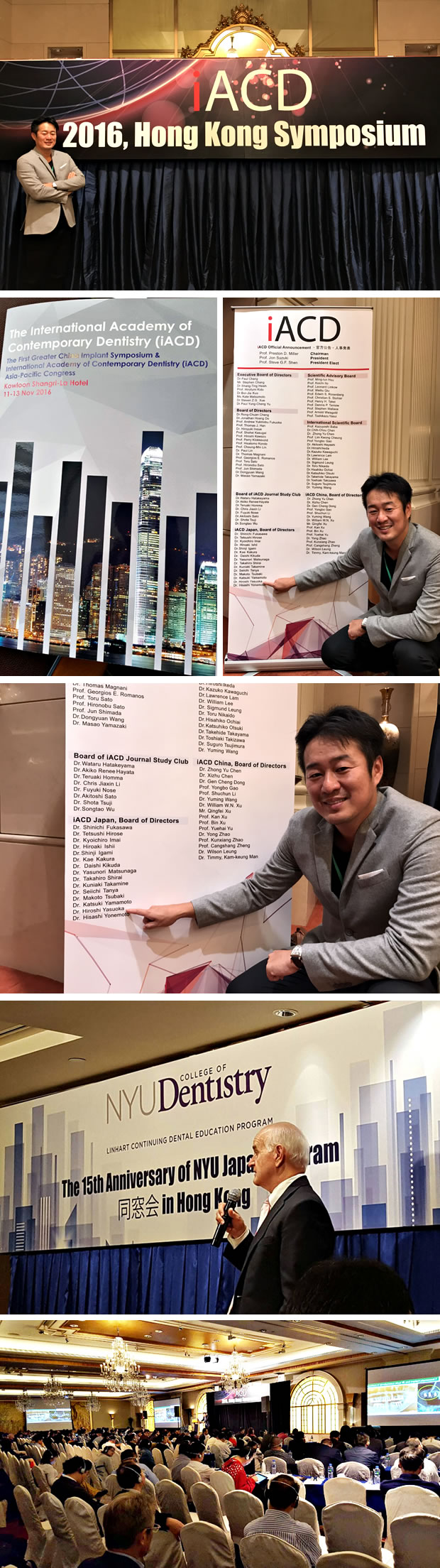 IACD学会発足記念講演 香港